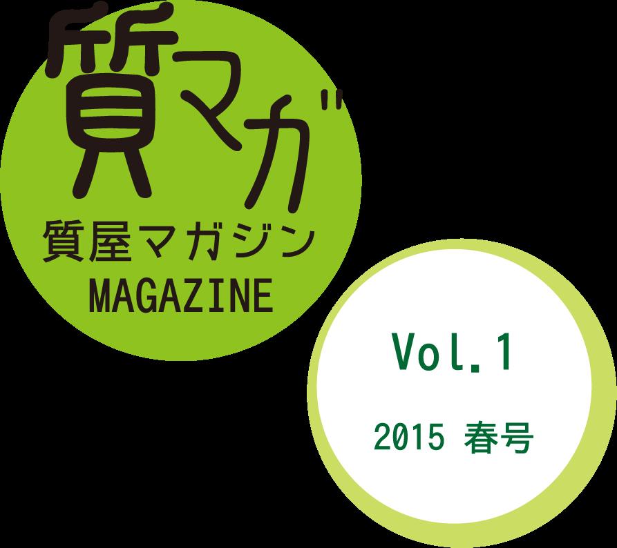 質マガ 質屋マガジン VOL.1